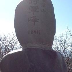 The peak marker at Janggungbong in Jogyesan Park.